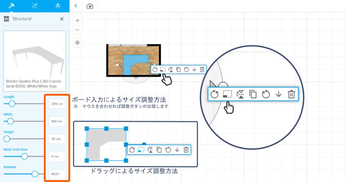 家具の調整方法2